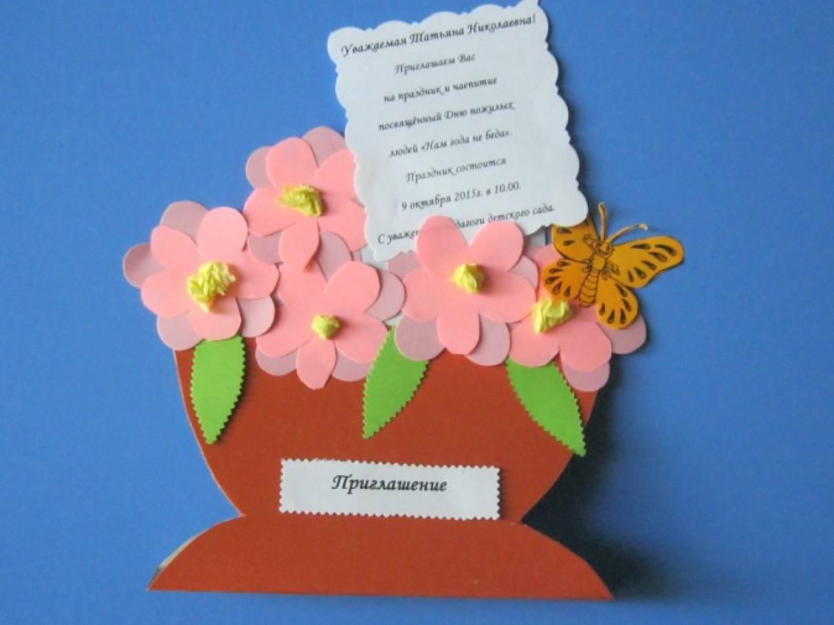 Открытка на день пожилого человека в детском саду своими, украсить