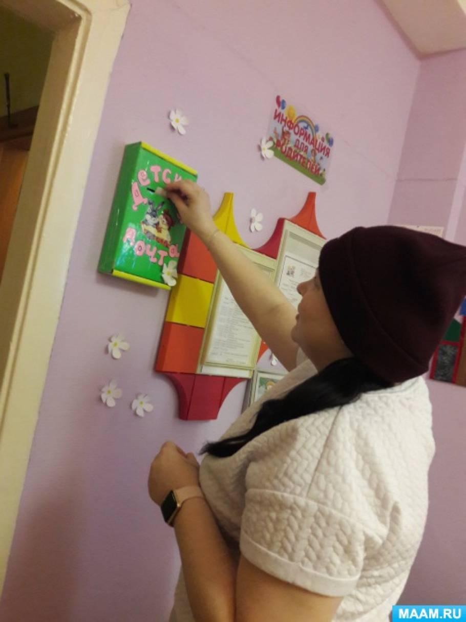 Проект «Детская почта»