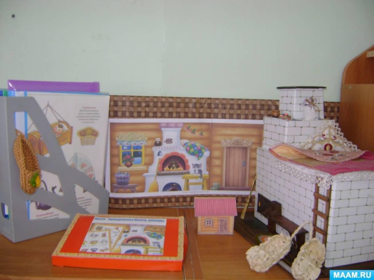 Центр «Русские истоки» в группе детского сада