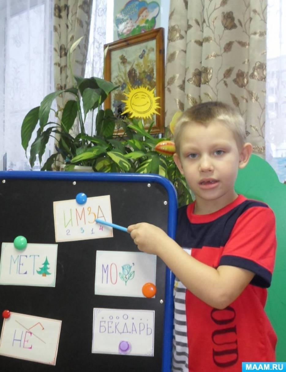 Игры с буквами для старших дошкольников