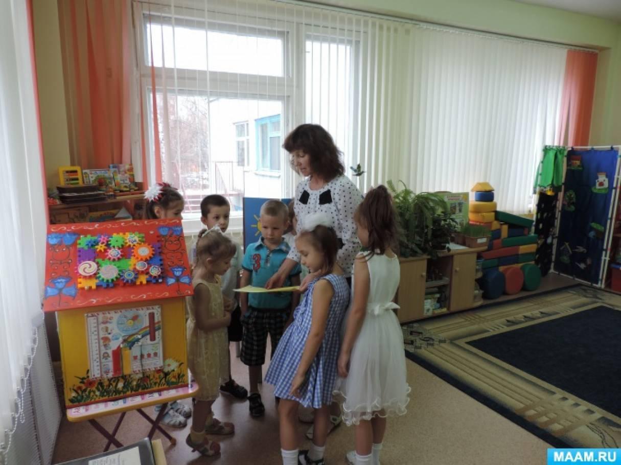 Совместная деятельность воспитателя с детьми 6–7 лет в форме квест-игры «В поисках серебряного ключика»