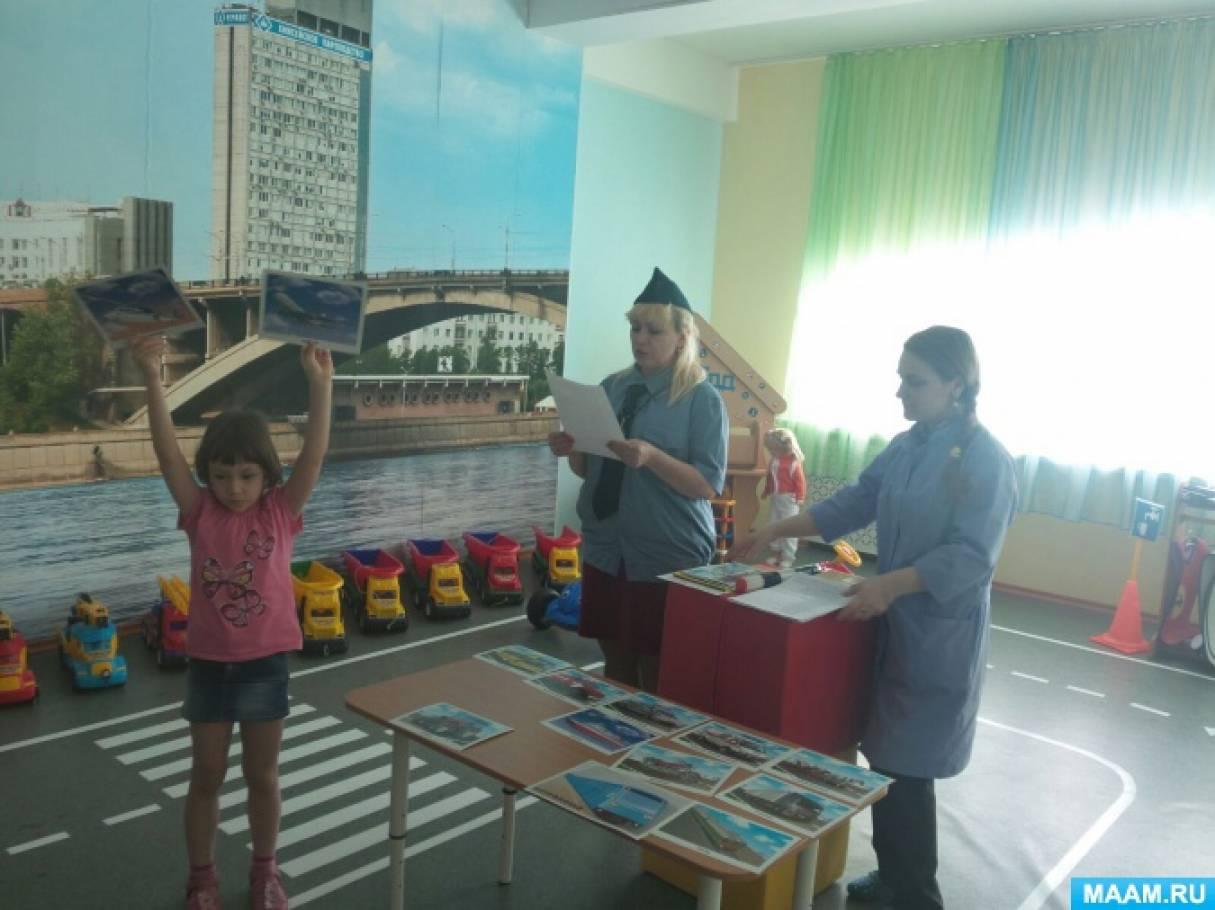 Викторина с играми по ПДД для дошкольников