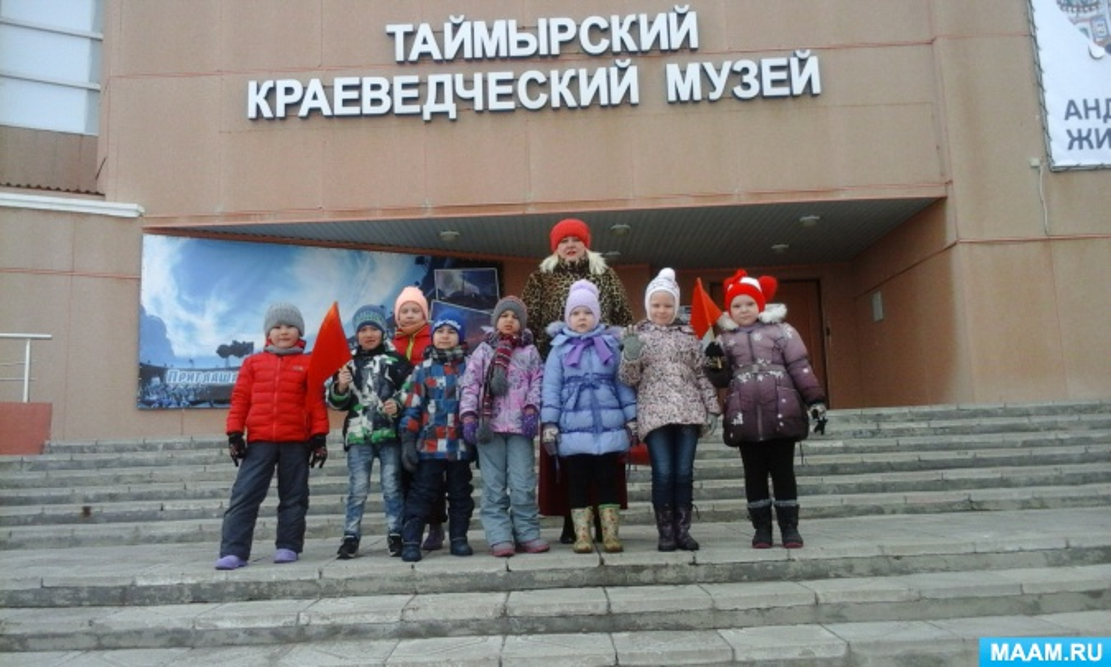 Фотоотчёт «Экскурсия детей подготовительной группы в Таймырский краеведческий музей»