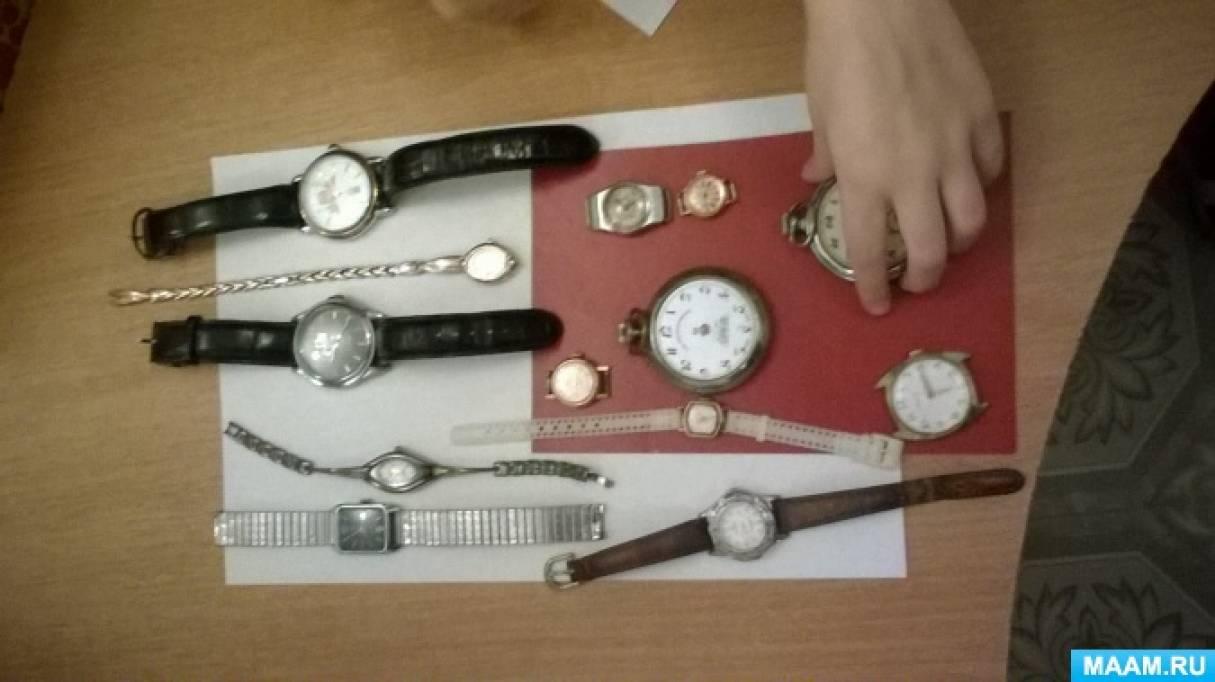 Коллекционирование часов как средство развития познавательной активности детей старшего дошкольного возраста
