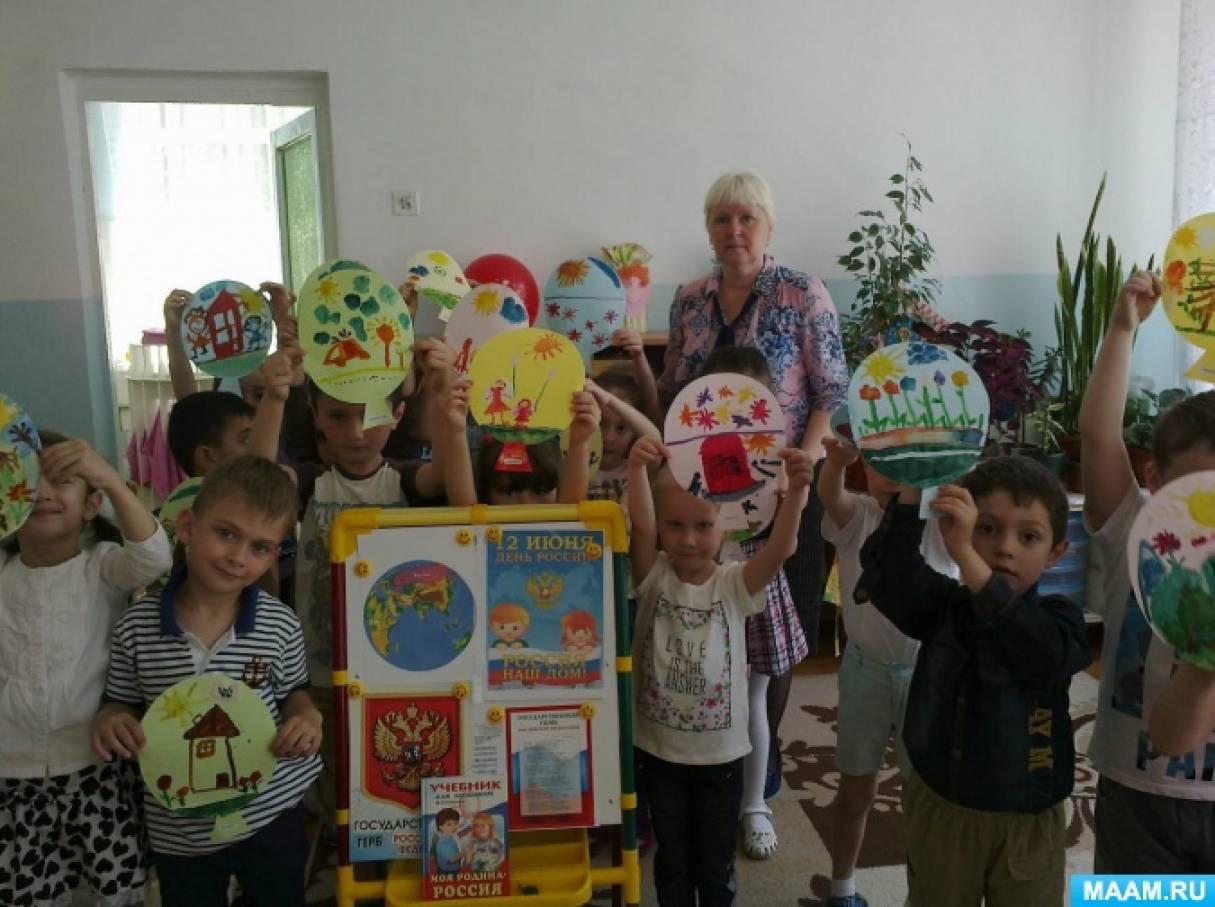 День открытых дверей. Конспект мероприятия «12 июня— День России»