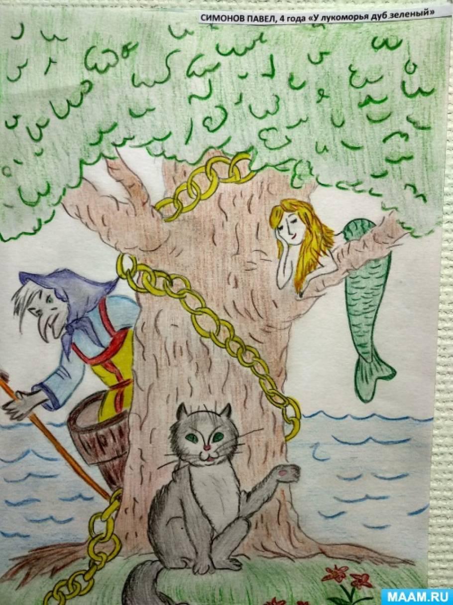 Картинки к у лукоморья дуб зеленый карандашом