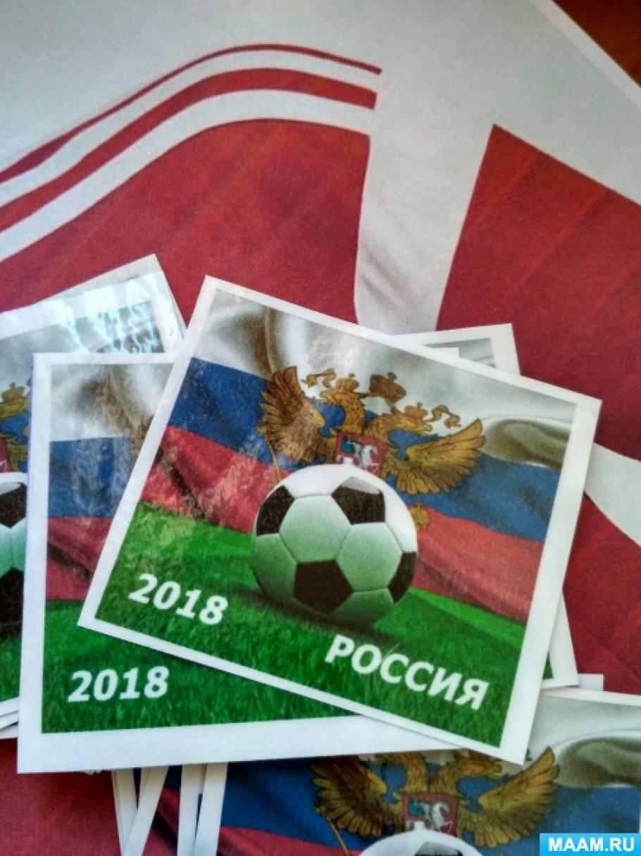 Конспект НОД в подготовительной группе ДОУ «Чемпионат мира по футболу в России»