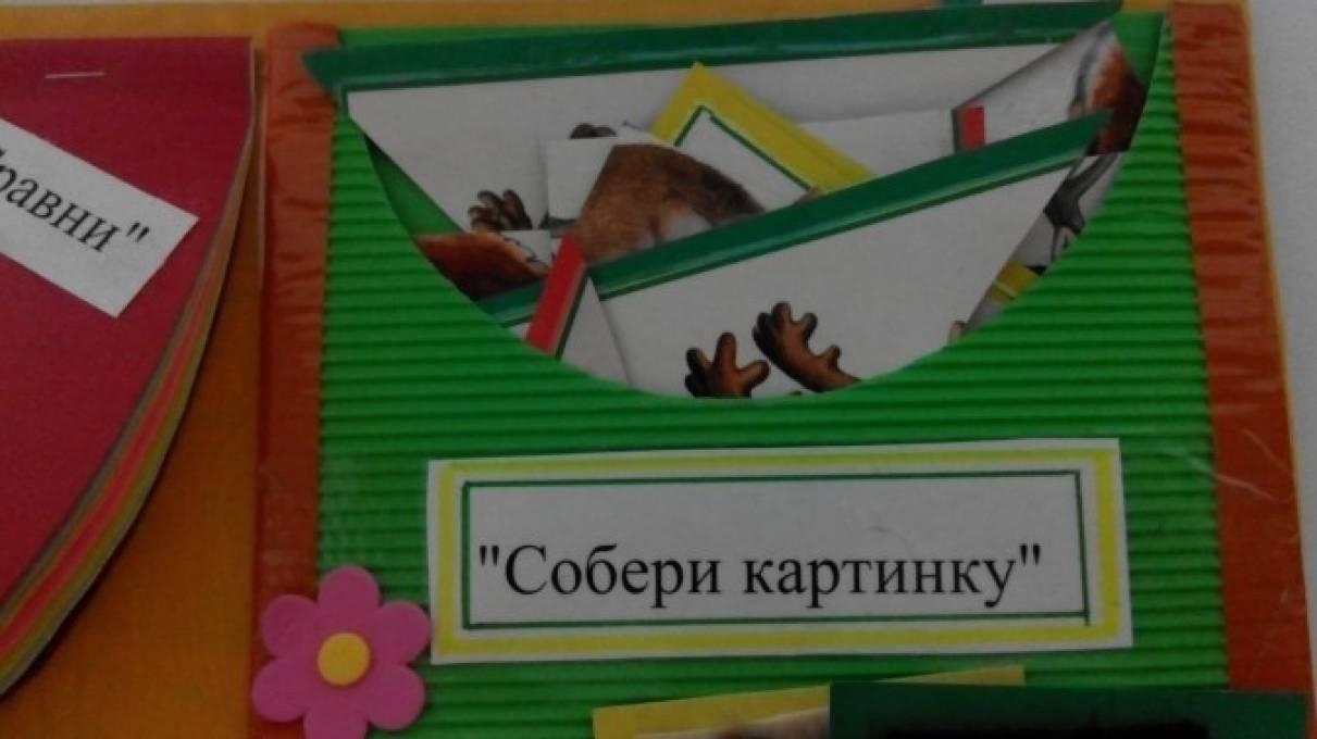 Лэпбук по пдд для детей - 2e