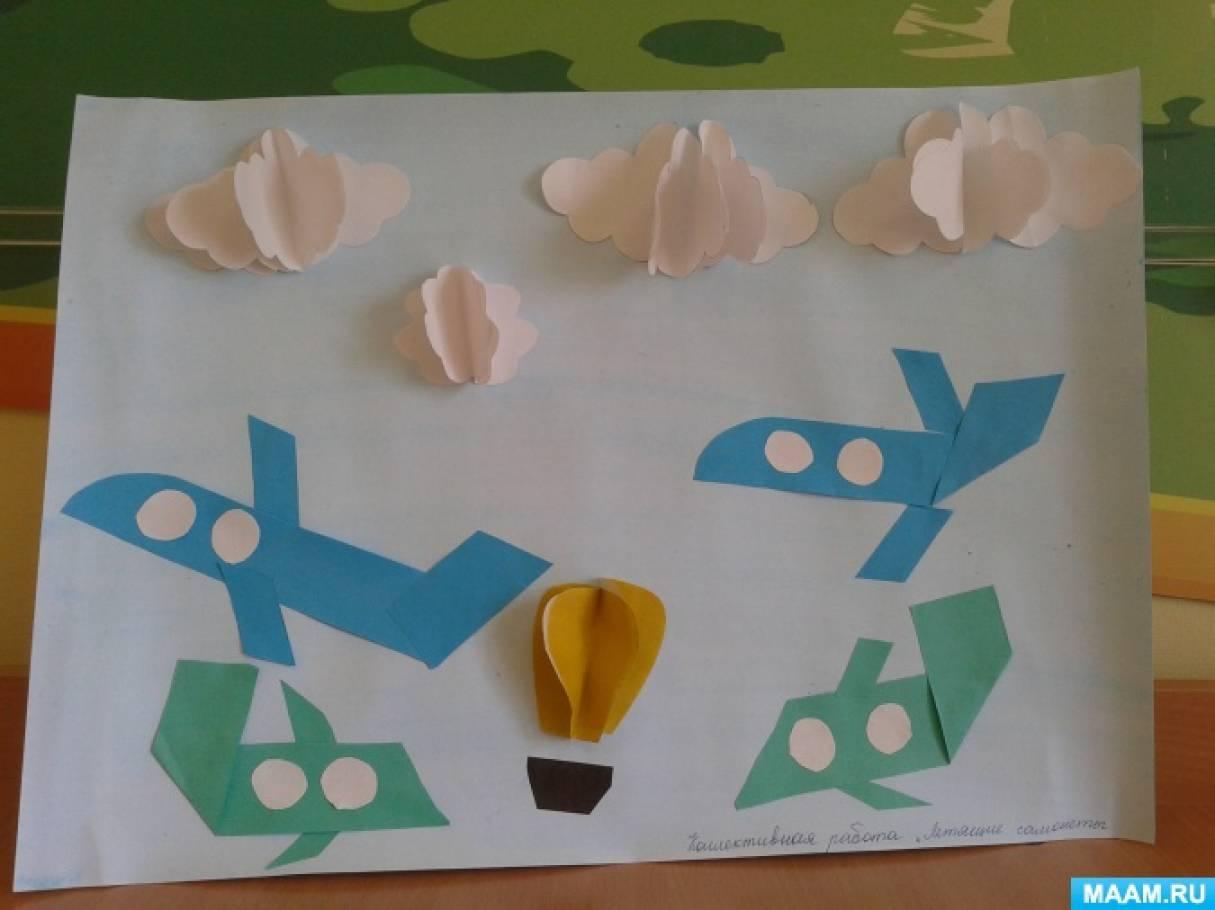 Коллективная работа по аппликации в средней группе «Летят самолёты»
