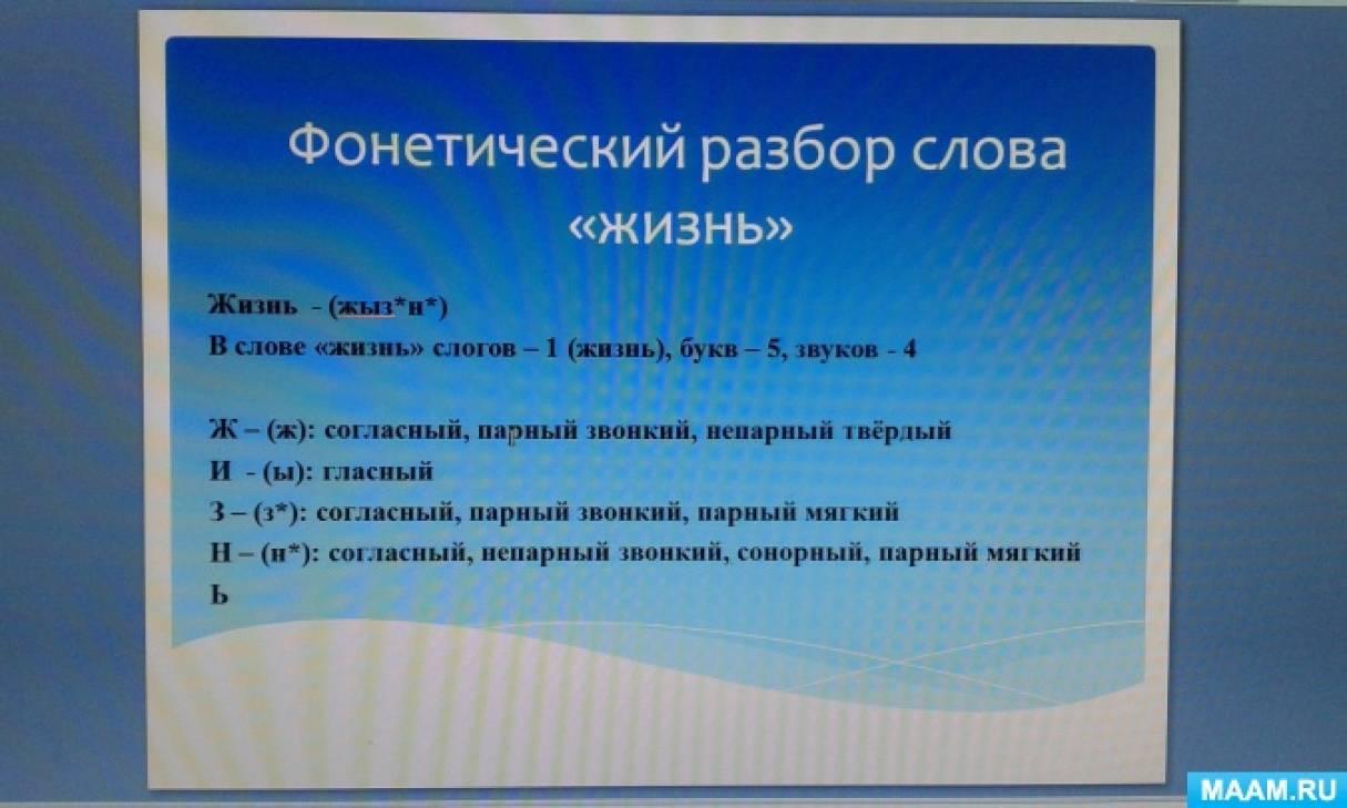 Мини-проект по русскому языку для учащихся 5 класса «Слово». Изучаем слово «жизнь»