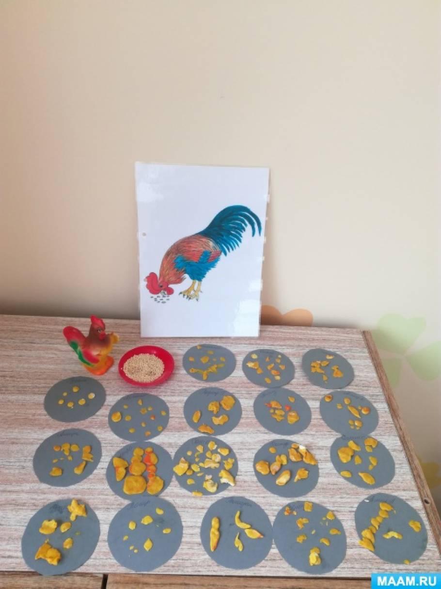 Конспект НОД по лепке из пластилина «Зернышки для петушка» (вторая группа раннего возраста)