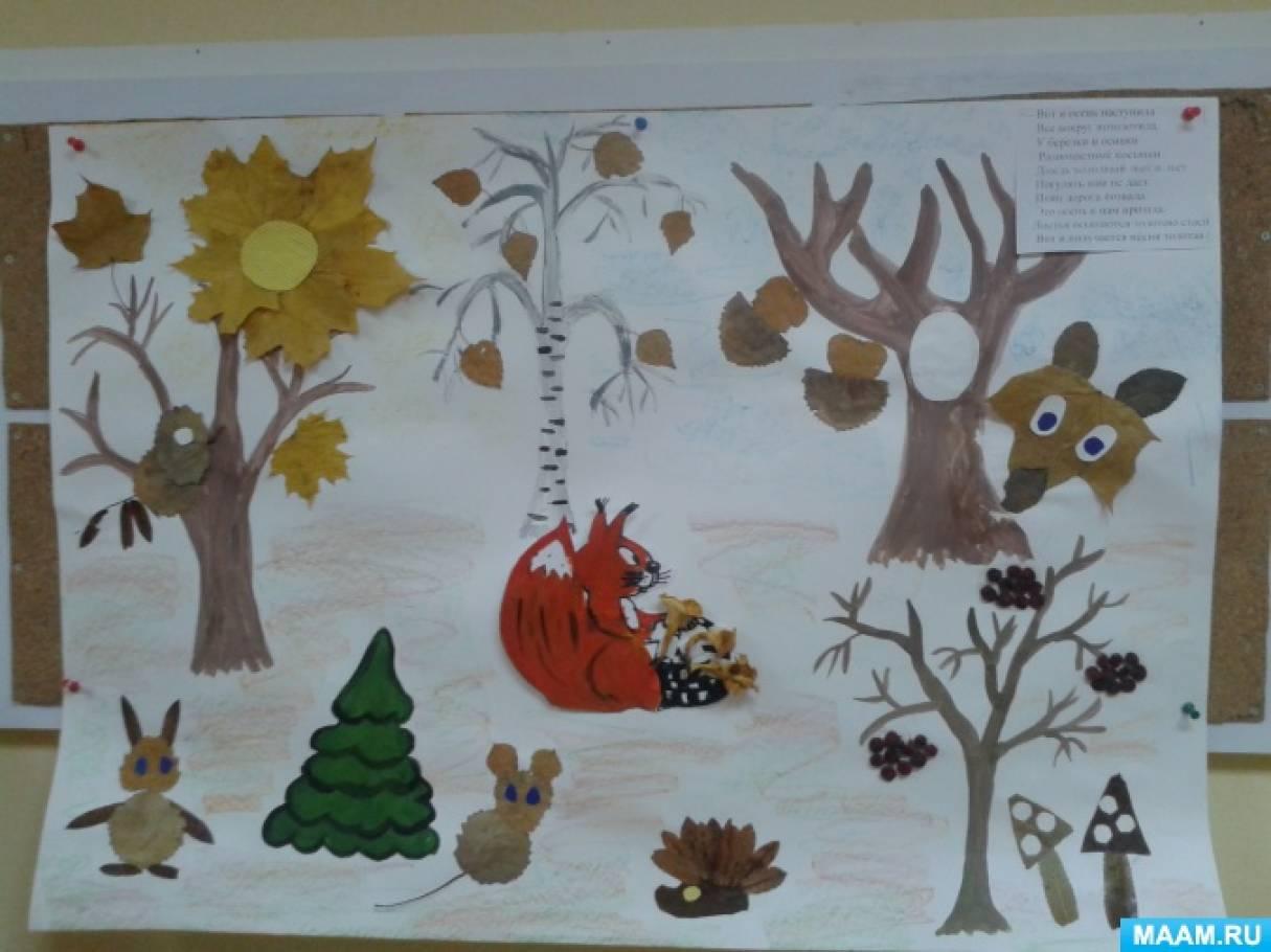 Изготовление стенгазеты на тему «Дикие животные осенью в лесу»