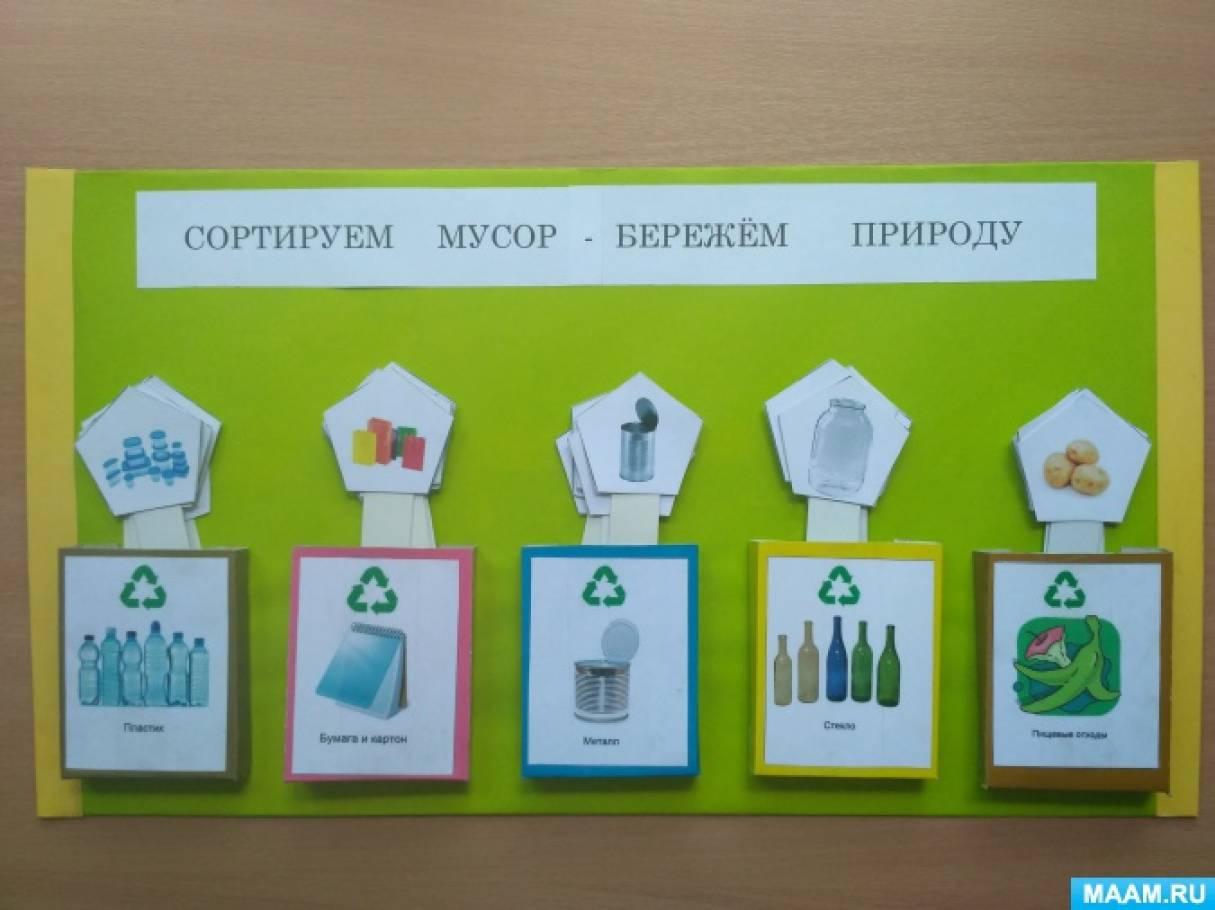 Дидактическое пособии по экологии «Сортируем мусор— бережем природу»