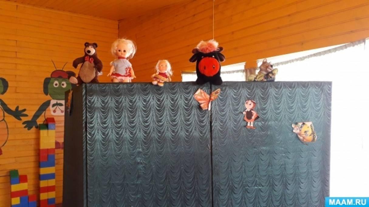 Сценарии кукольных спектаклей по правилам дорожного движения