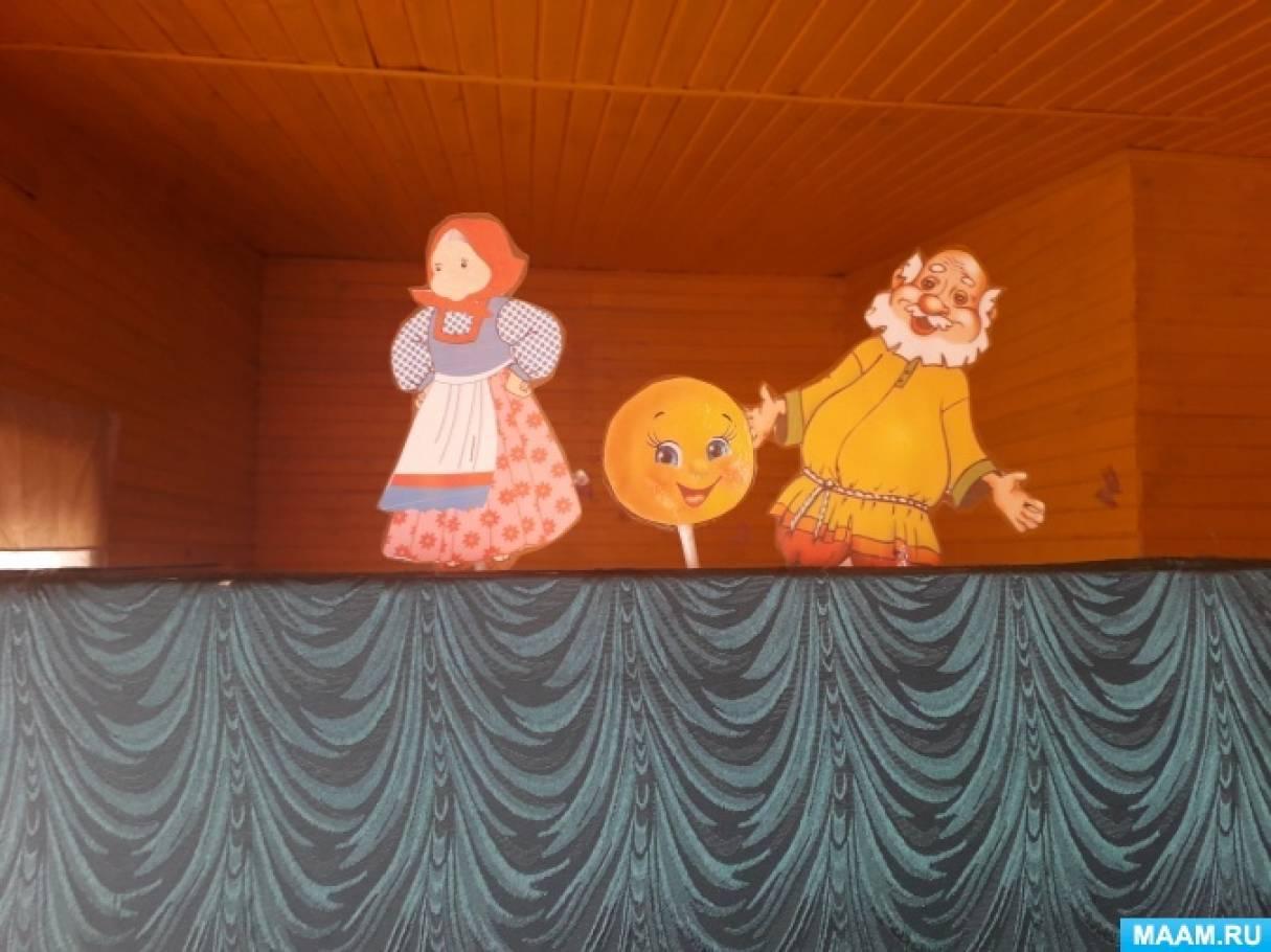 кукольный театр картинки к сказке колобок так пожалела, что