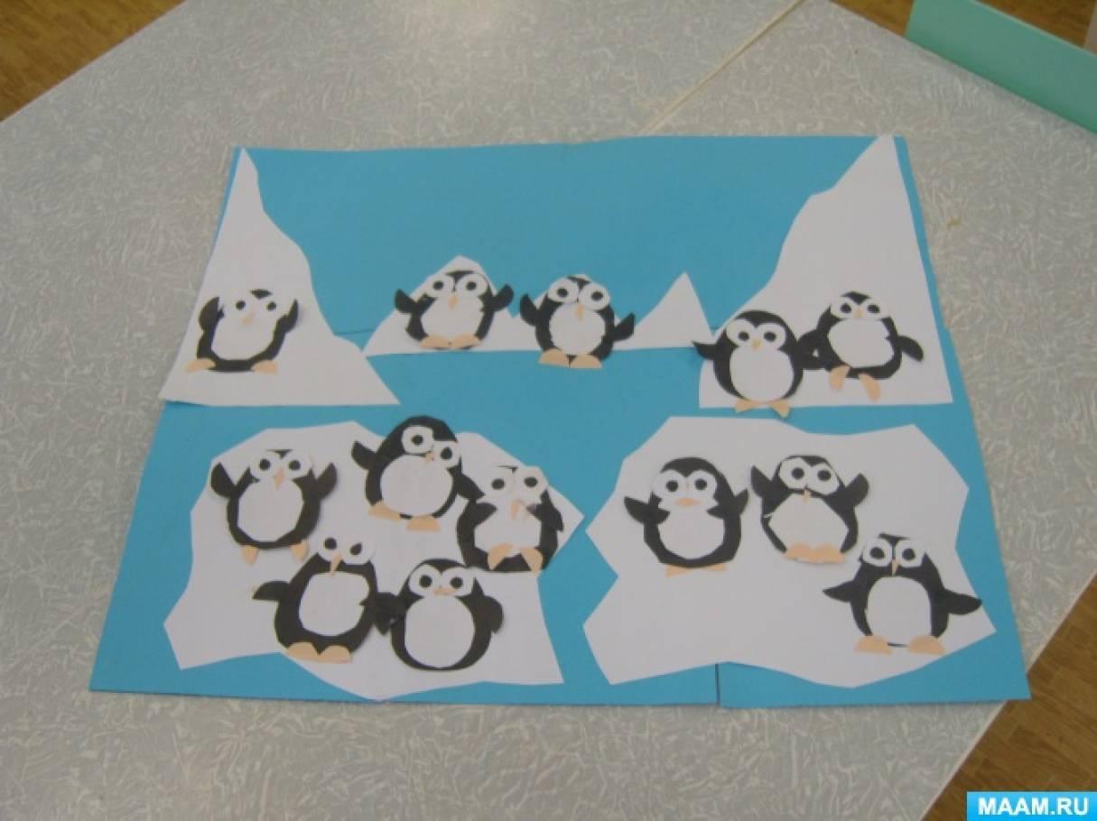 Фотоотчёт о проведении ОД по аппликации «Пингвины» в старшей группе