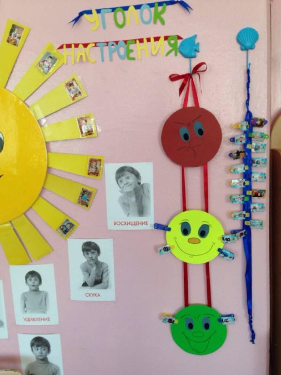 Как сделать уголок настроения в детском саду своими руками