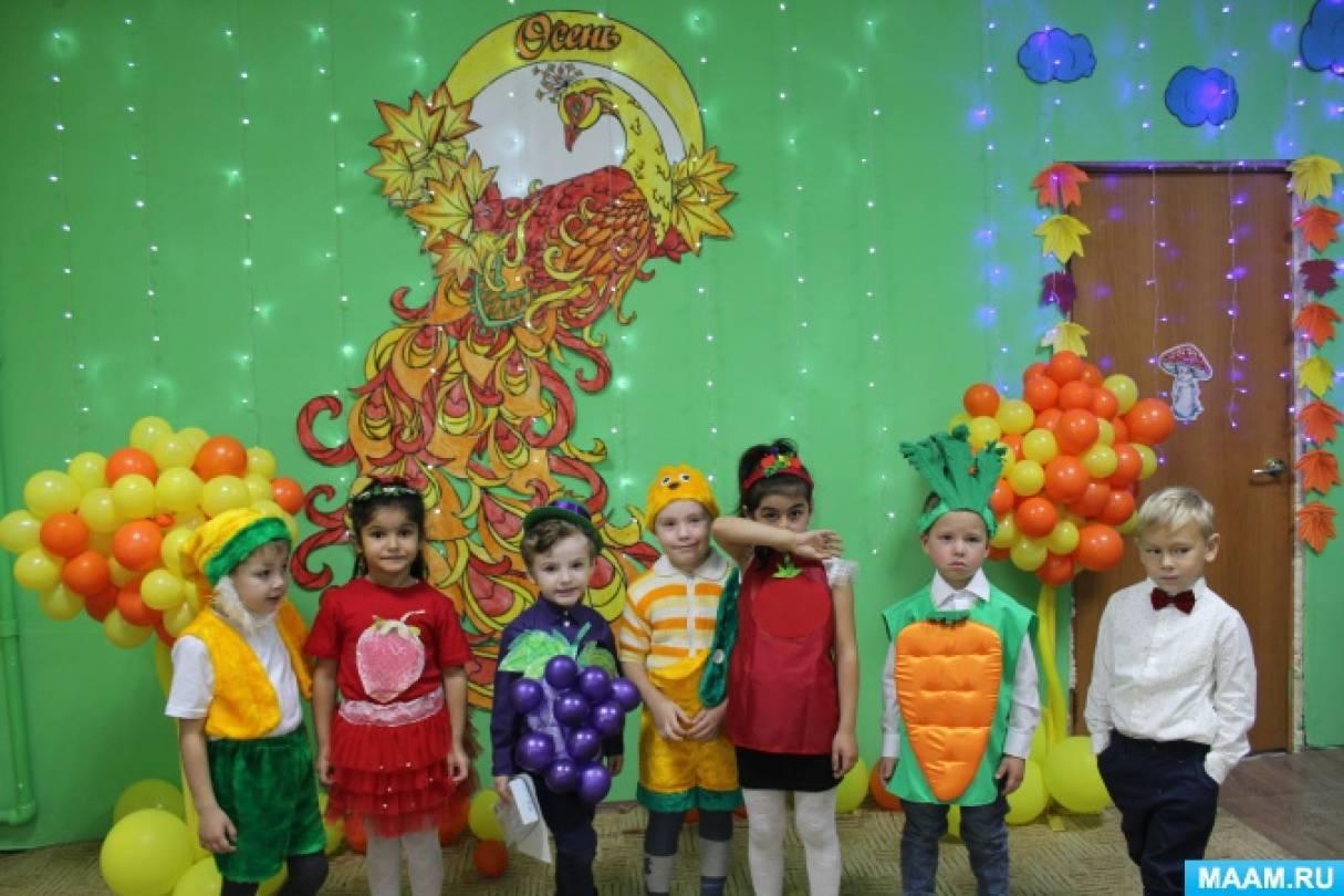 Фотоотчет о проведении праздника «Золотая осень»