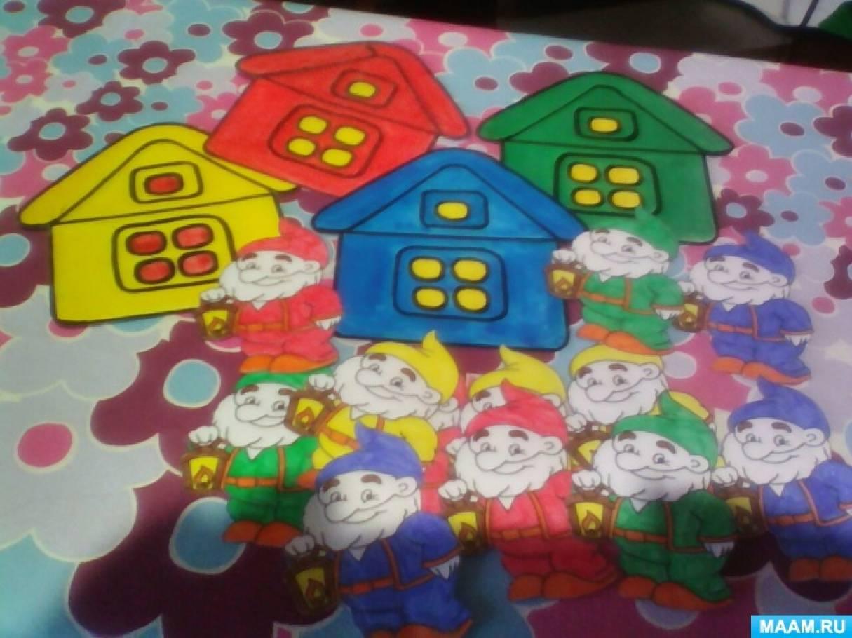 Дидактическая игра «Засели гномиков в домик»