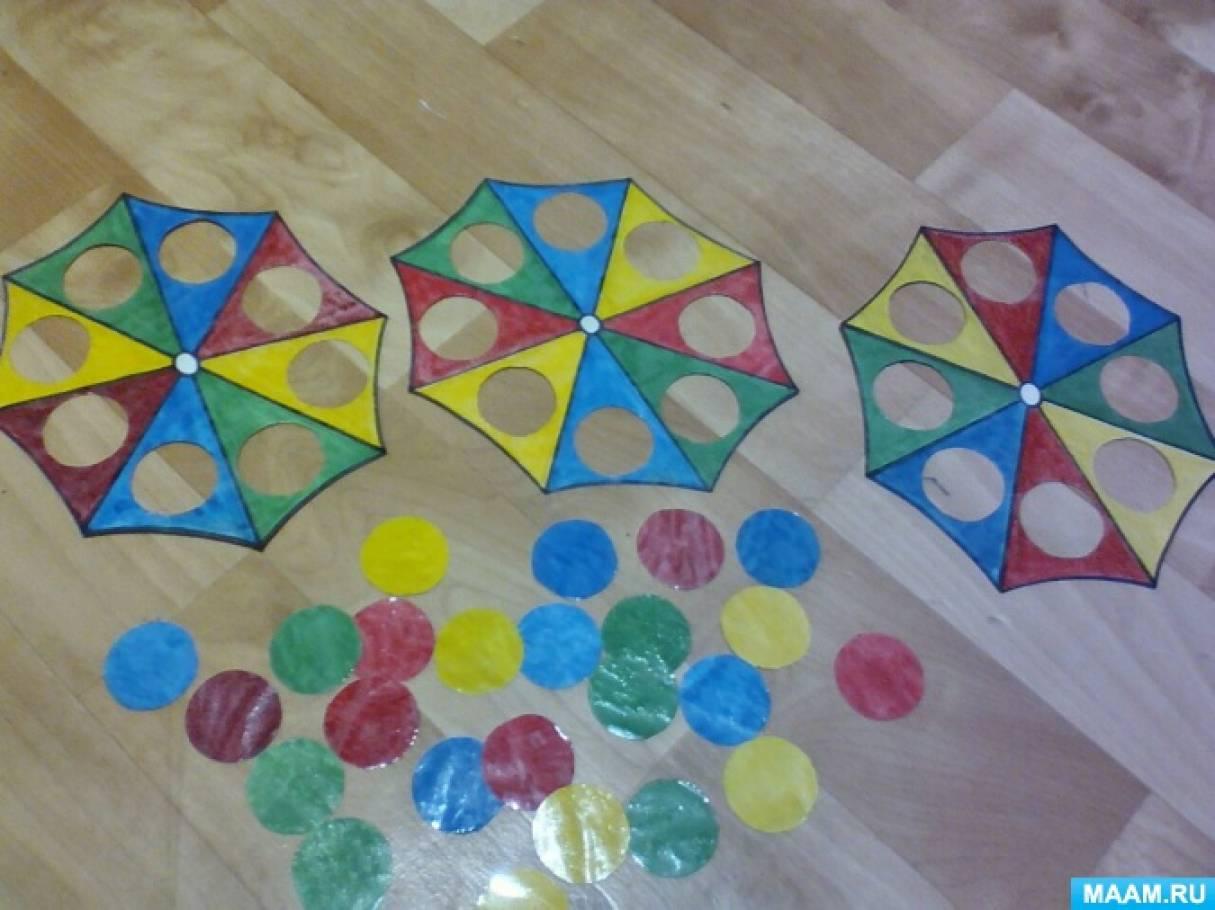 Дидактическая игра «Заплатки для зонтика»