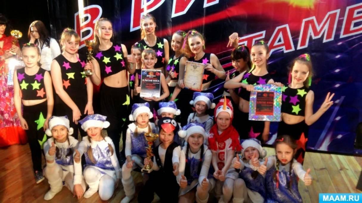 Развитие творческой одаренности детей в хореографии при подготовке к конкурсам
