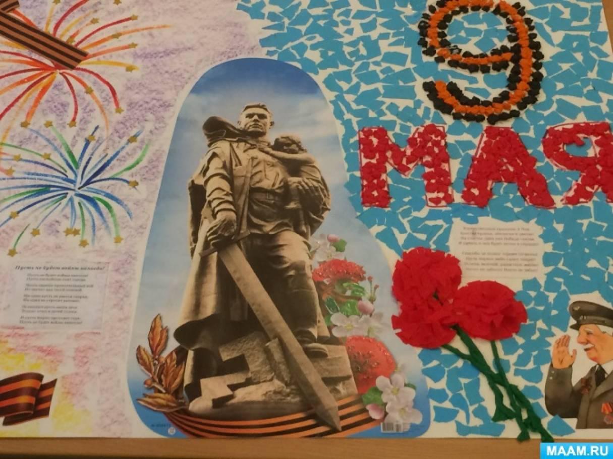 Коллективная работа «Поздравительный плакат к Дню Победы» в подготовительной группе