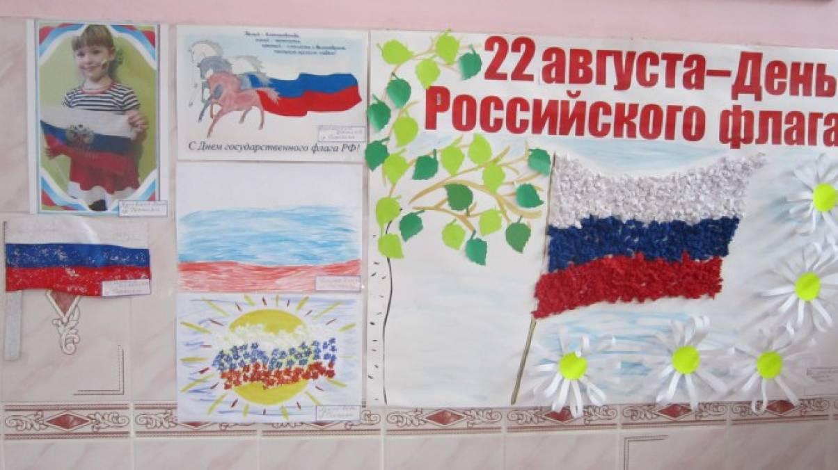 День россии для дошкольников конкурсы