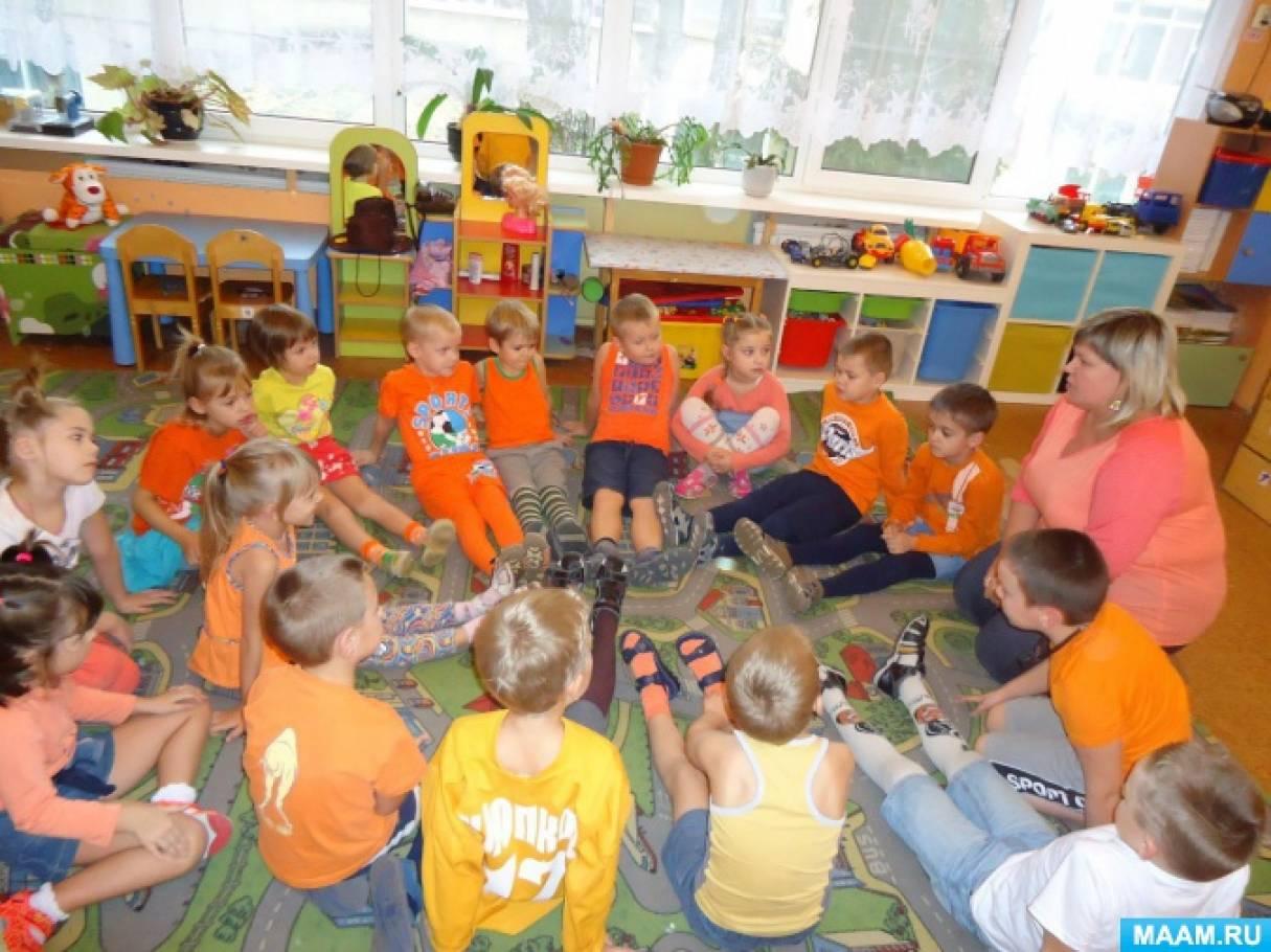 Конспект занятия «Оранжевый цвет» из цикла занятий проекта «Цветная неделя» в рамках акции «Неделя психического здоровья»