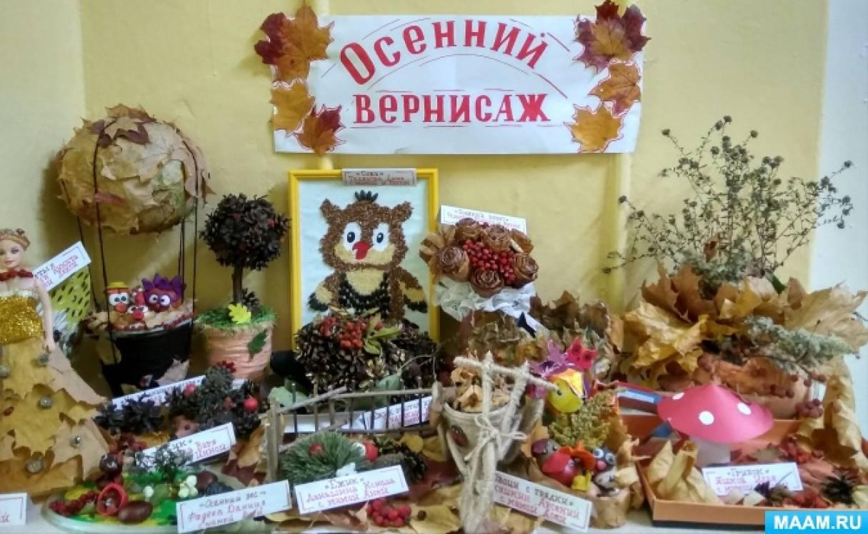 Фотоотчет о выставке поделок «Осенний вернисаж»