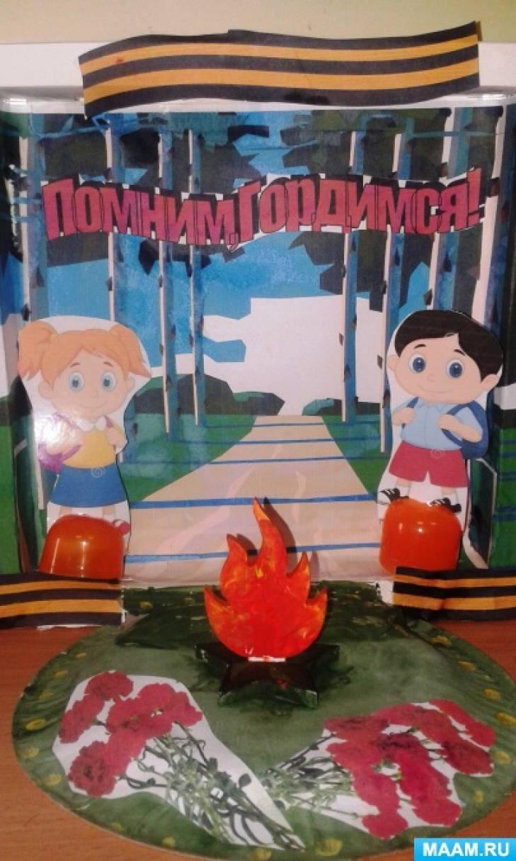 Поделка-макет «Помним, гордимся» ко Дню Победы для воспитателей, родителей и детей старшего дошкольного возраста