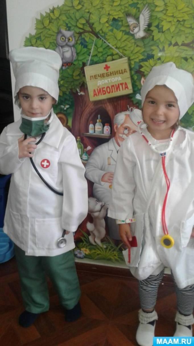 Медицинский уголок в детском саду и его значение
