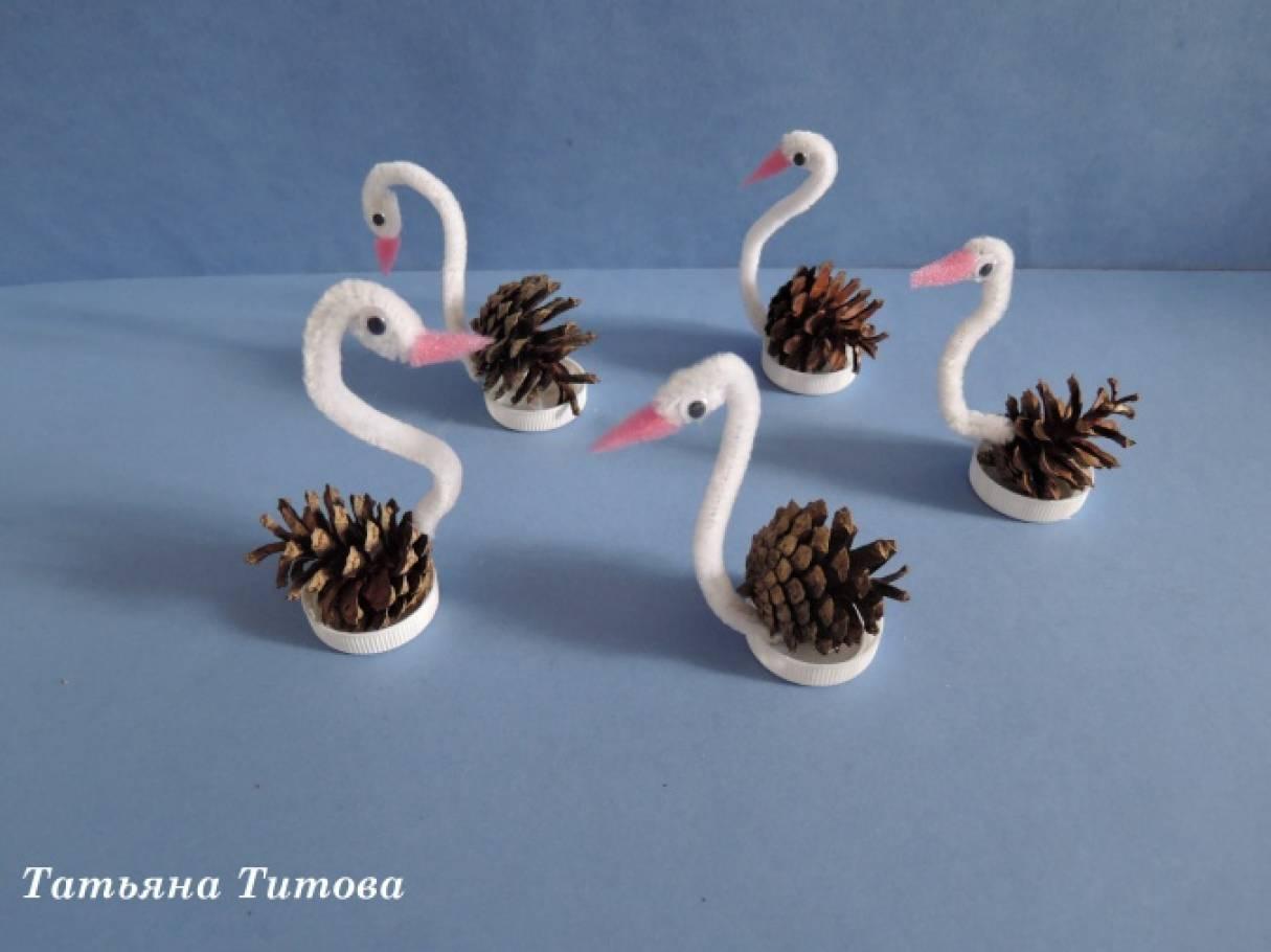 Мастер-класс по изготовлению лебедей из шишек с использованием синельной проволоки. Воспитателям детских садов, школьным учителя