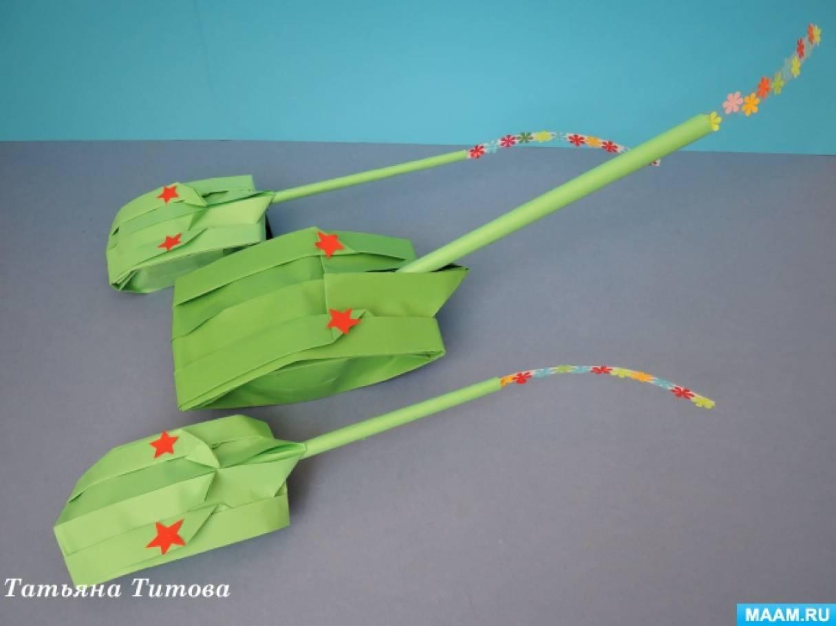 Конспект совместной деятельности по конструированию из бумаги в технике оригами «Танк с цветочным фейерверком»