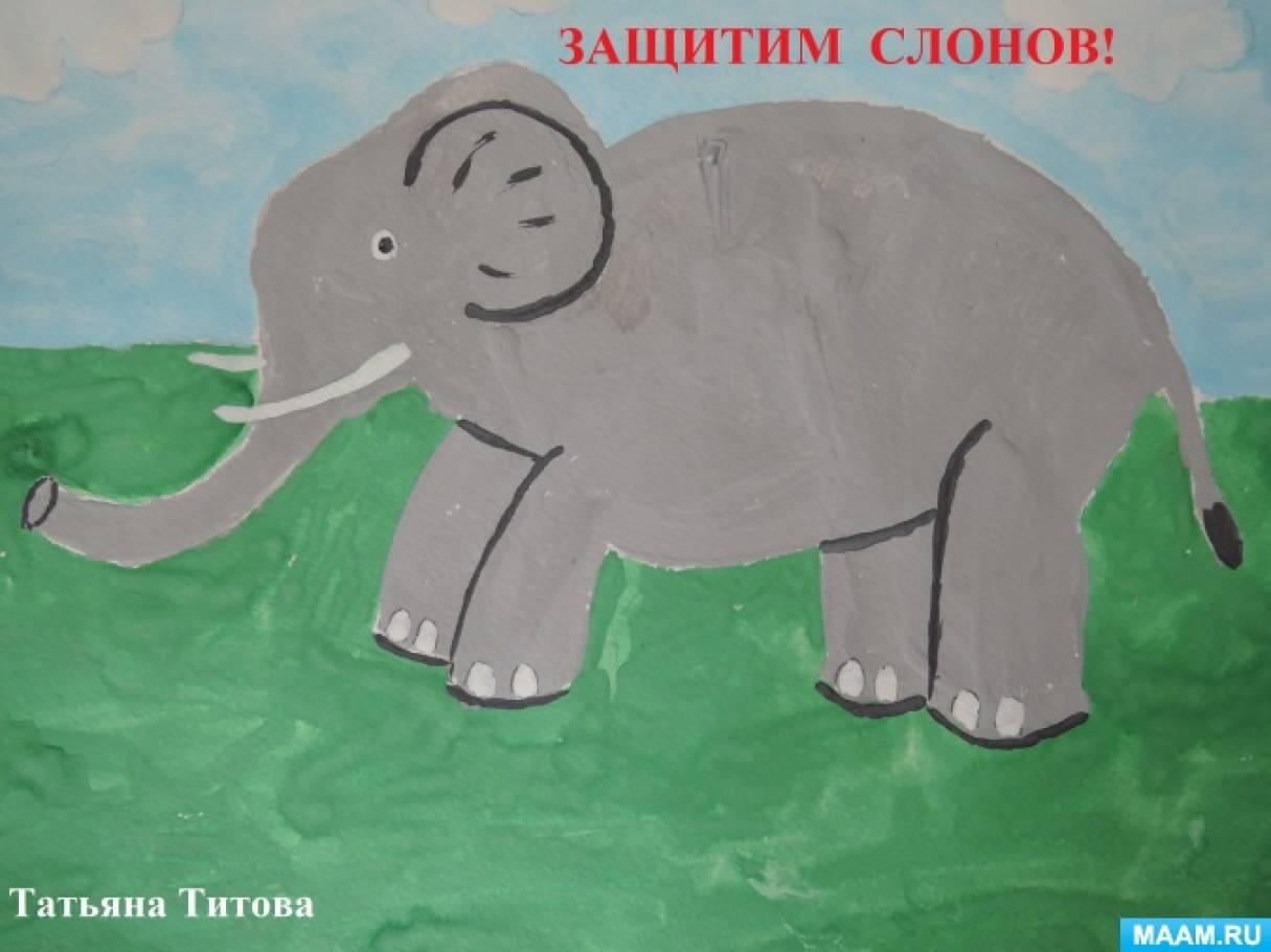 Экологический плакат в защиту слонов. Мастер-класс по рисованию слона гуашью