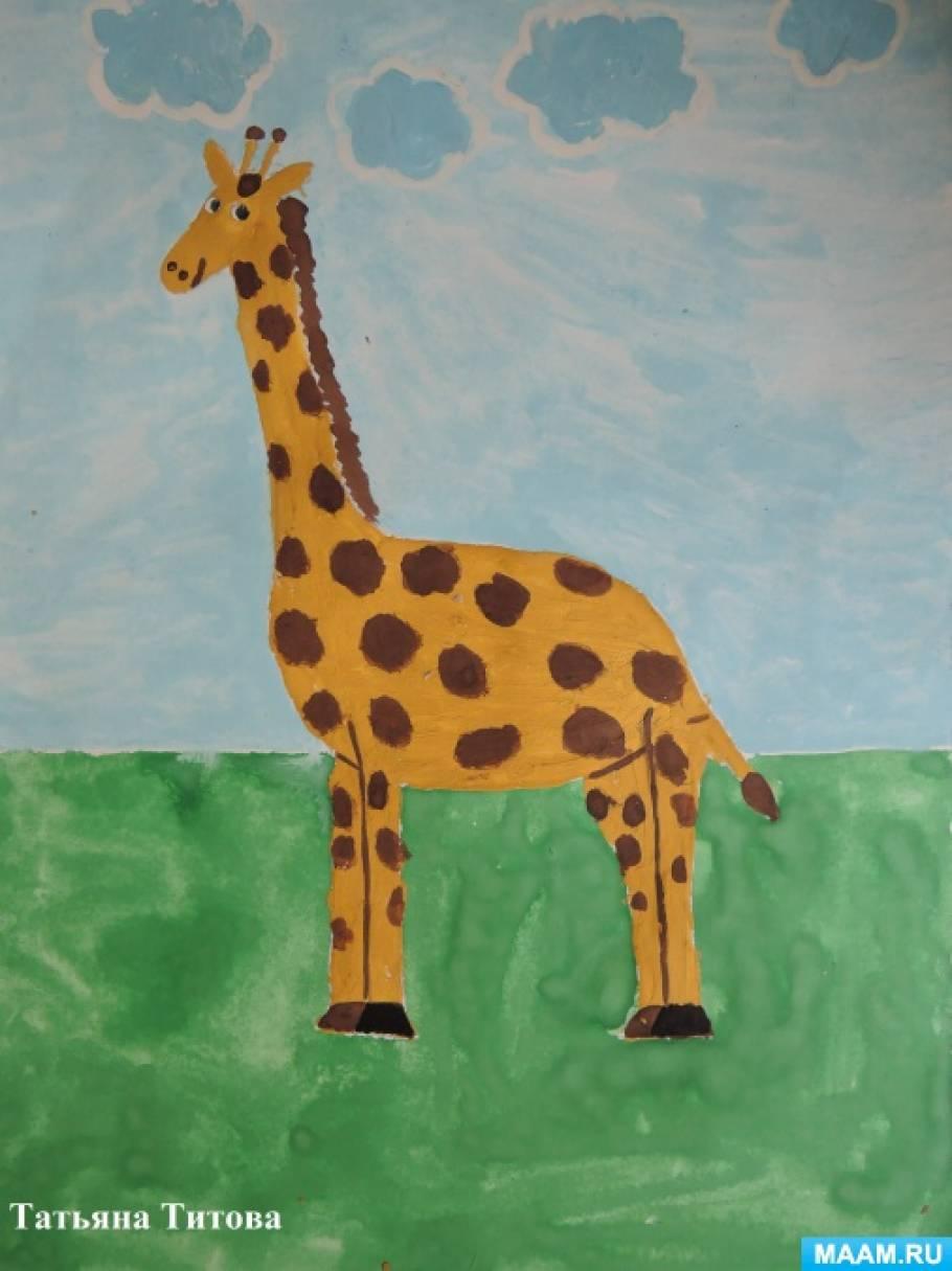 Самое высокое животное— жираф. Мастер-класс по рисованию гуашью
