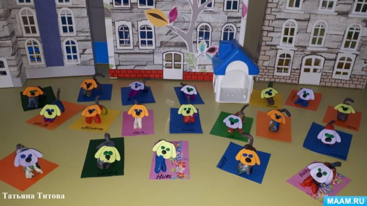 Фотоотчет продуктивной деятельности детей «Собачки из пластилина»