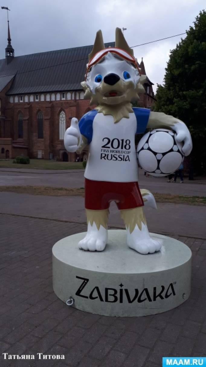 Мастер-класс по изготовлению талисмана чемпионата мира по футболу— волка Забиваки