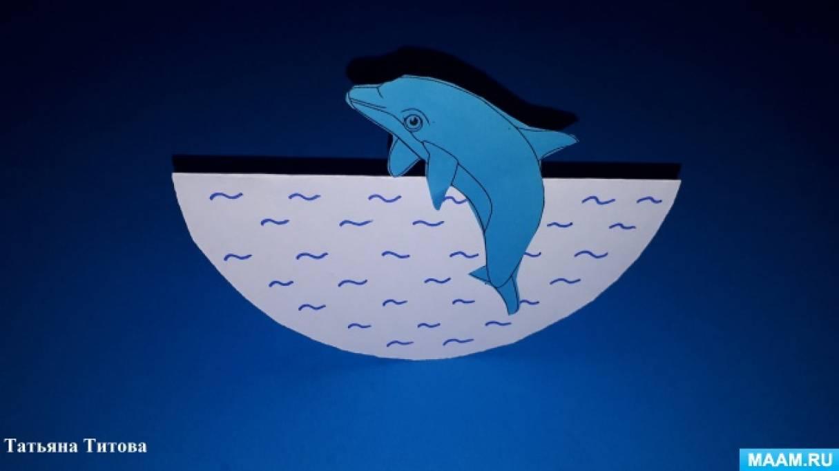 Мастер-класс для совместного конструирования в семейном кругу поделки из бумаги «Дельфин, ныряющий в волнах»