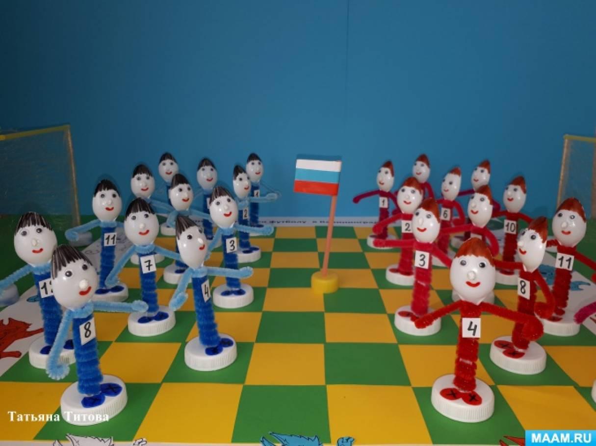 Дидактическая игра «Футбольные баталии» из бросового материала и материала для творчества к...
