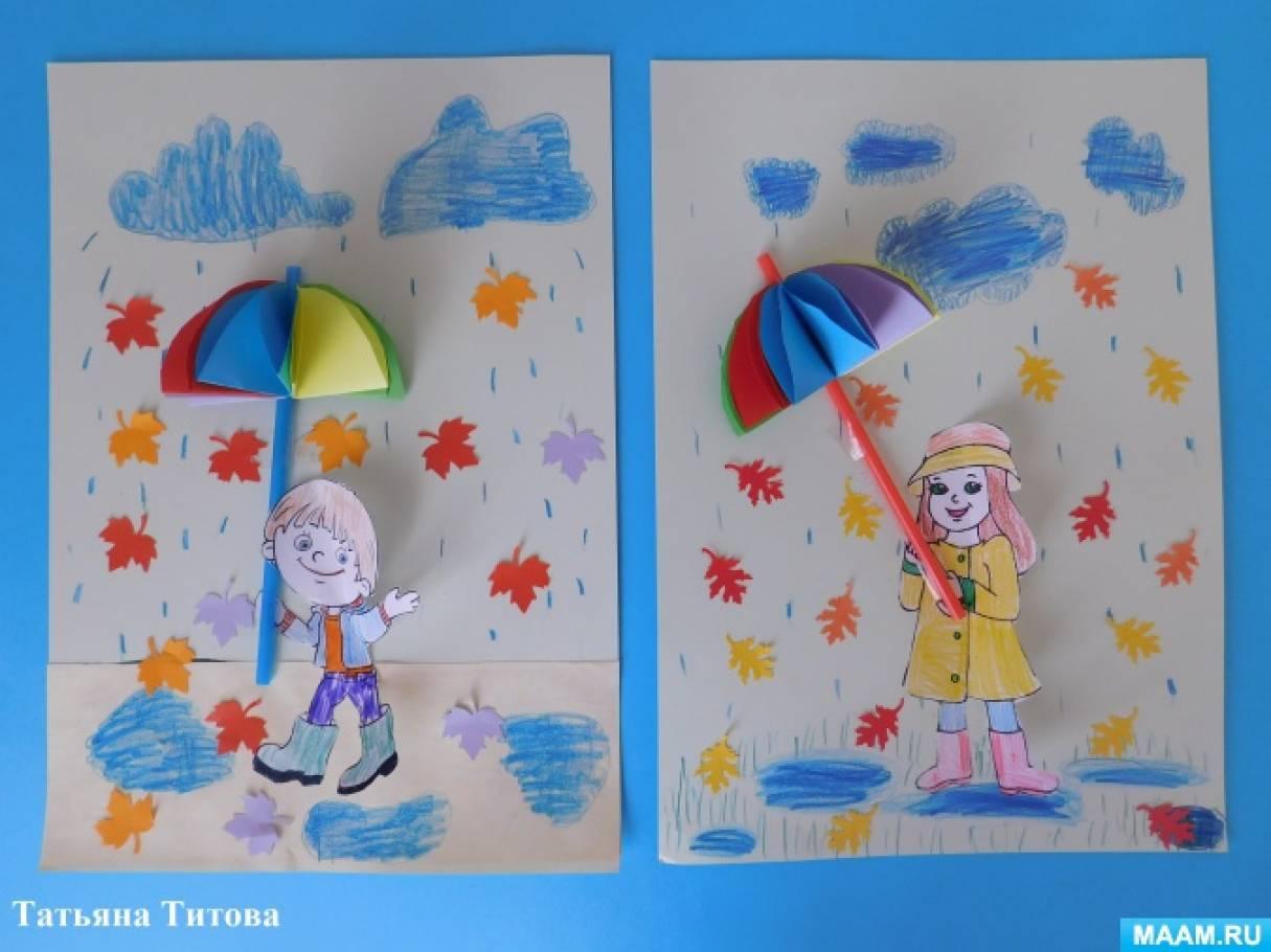 Детский мастер-класс «Объемная аппликация из бумаги «Осенний дождь»