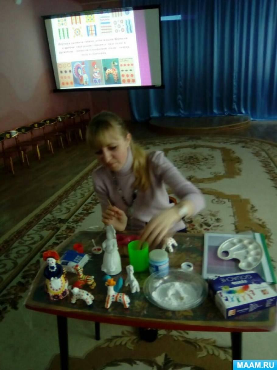 Семинар-практикум «Поэтапное окрашивание дымковской и филимоновской игрушек»