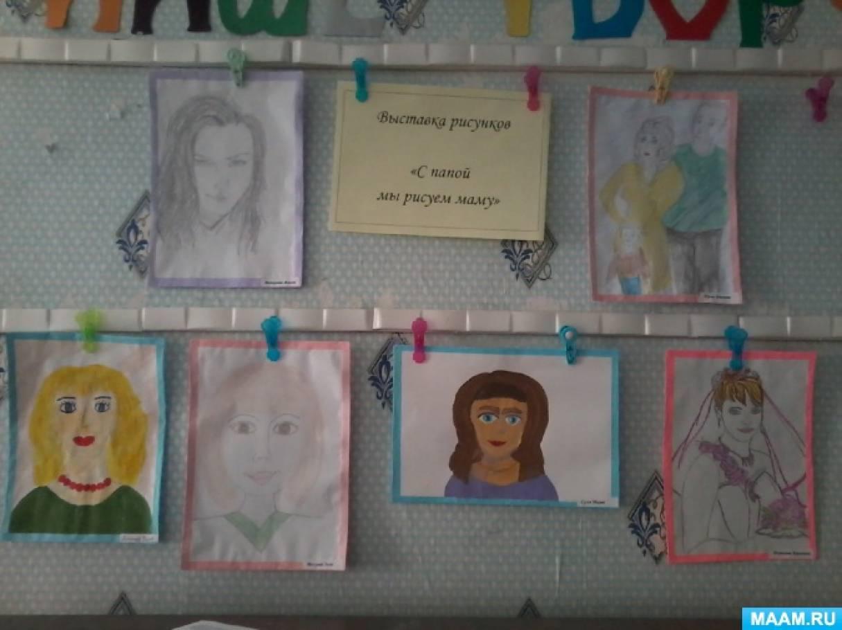 Выставка рисунков «С папой мы рисуем маму»