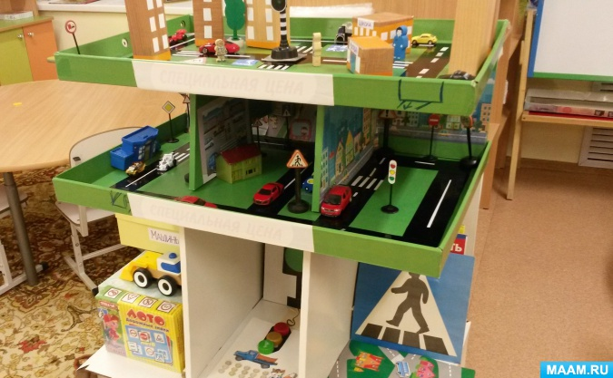Игровой макет «Безопасная улица»