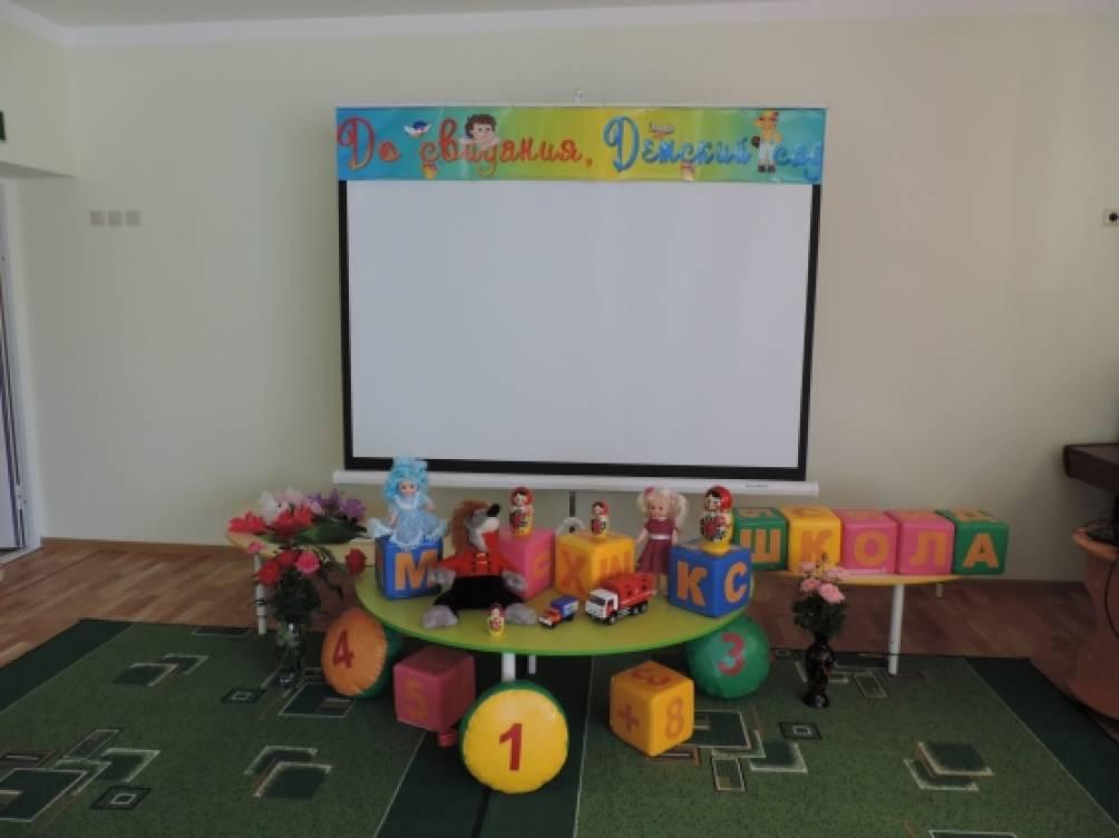 Выпускной бал в детском саду сказка