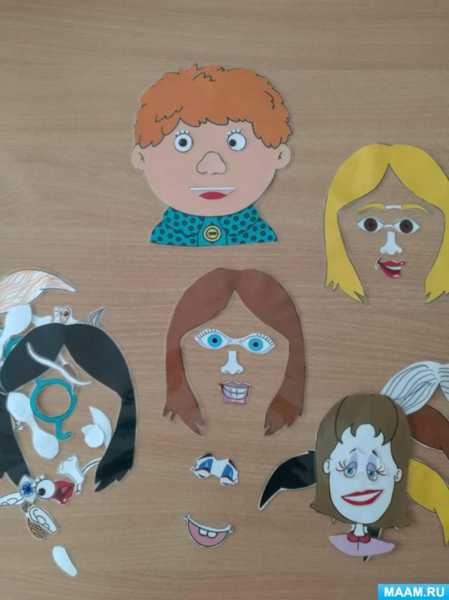 Дидактическая игра «Собери портрет» разработана для самостоятельной, индивидуальной и совместной деятельности
