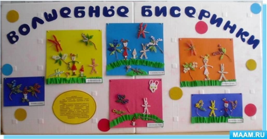 Дополнительная образовательная программа «Волшебные бисеринки»