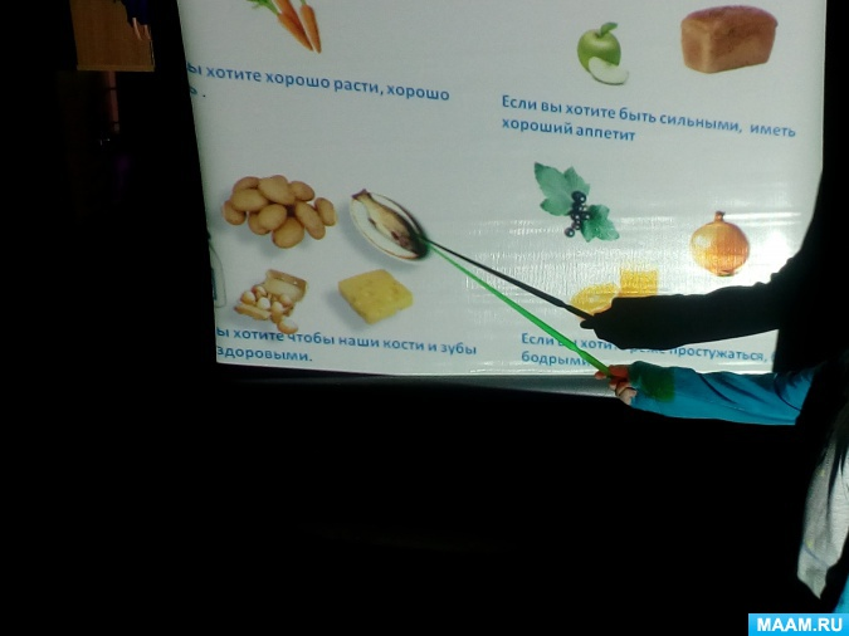 Дидактическая игра «Полезные продукты». Подготовительная группа