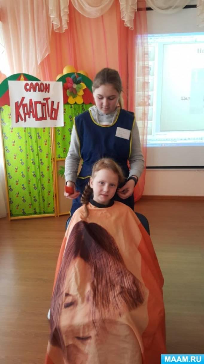 Конспект открытого занятия по трудовому воспитанию и профориентации в Цссу «Салон красоты» (возраст 16–17 лет)