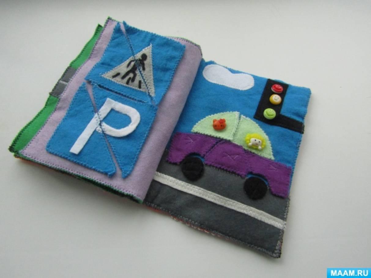 Книжка-малышка по пдд своими руками
