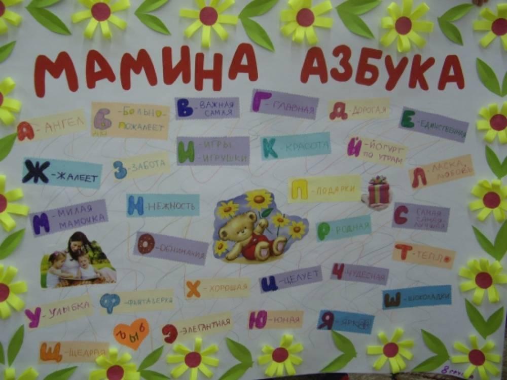 Плакат своими руками ко дню рождения мамы 23